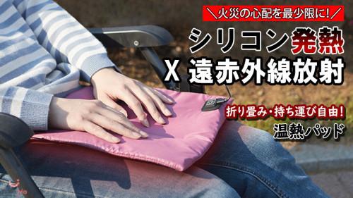 【遠赤外線xシリコン発熱】熱線がなくても発熱!!一年中便利に使える温熱パッド!