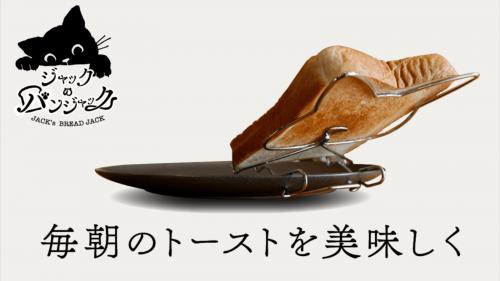 【朝食はパン派!必見!】お皿に取り付けるだけでサクサクのトーストをそのままに!