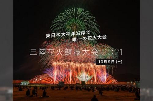 ついに東日本太平洋沿岸で唯一の花火競技大会開催!世界中のみんなで盛り上がりたい!