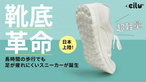 長時間の歩行も楽々!超軽量キューブ型の靴底「ccilu」スニーカーが日本に上陸!