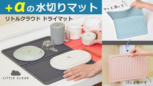 キッチンスペースをより広く!食器洗いの便利アイテム!たためる水切りドライマット