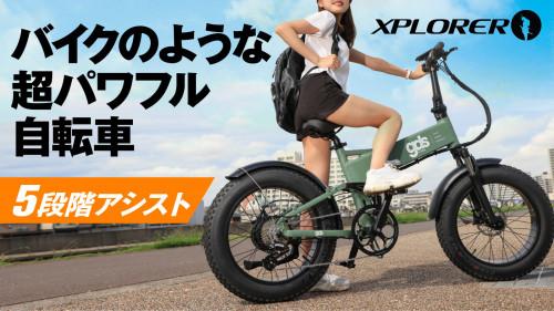 【極太タイヤで超パワフル】7段ギア120km走行可。折りたたみ電動アシスト自転車