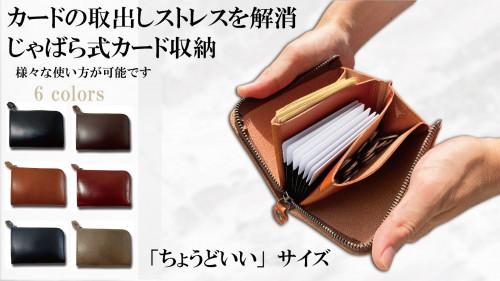 【ちょうどいいサイズ】じゃばら式カード収納&使いやすさにこだわったL型財布