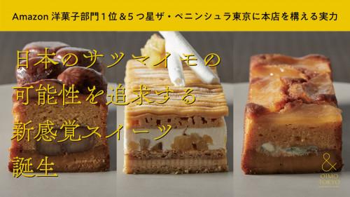 Amazon1位獲得さつまいもスイーツ専門店が贈る、新作蜜芋ケーキを先行販売