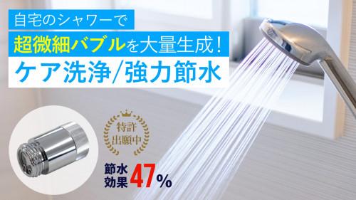 【第3弾】洗浄力・節水率激アップ!自宅のシャワーにファインバブル発生機能をプラス