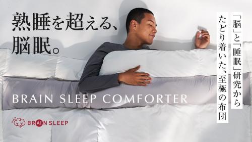 布団は暖かい・軽いのその先へ。ウェイトバランスの追求で脳が眠る ブレインスリープ