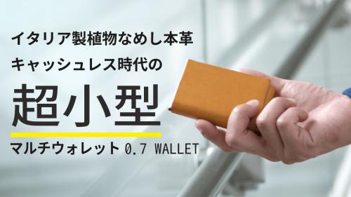台湾発、カードを入れたまま両面タッチ決済可能!超小型本革マルチウォレット
