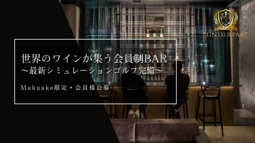 極みを知る貴方へ、名古屋ニューオープンの会員制BARが至福の世界へご招待