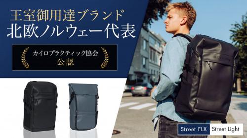 【ノルウェー王室御用達ブランド】人間工学に基づいた北欧デザインのバックパック