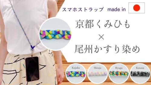 【京都くみひも×尾州かすり染】 伝統技術のコラボが生んだスマホストラップ