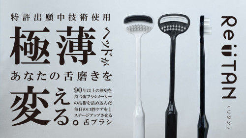 極薄ヘッドが舌磨きを変える!老舗のブラシメーカーが作る舌ブラシ【Re:TAN】