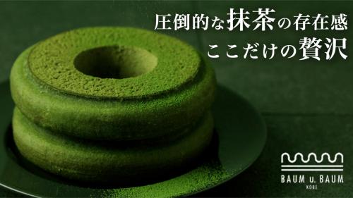 宇治最古の茶園『堀井七茗園』の高級宇治抹茶を使用した贅沢抹茶バウムクーヘン