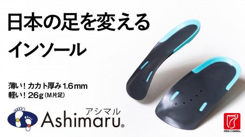 日本の足を変える。様々な靴に入れ替えて、足と身体を正しく支えるインソール