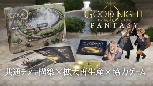 新作ゲーム「グッドナイトファンタジー」でみんなと協力して資産を拡大しよう!