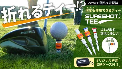 ゴルフのティー革命! 何度でも使用できるゴルフのティー アメリカから日本上陸