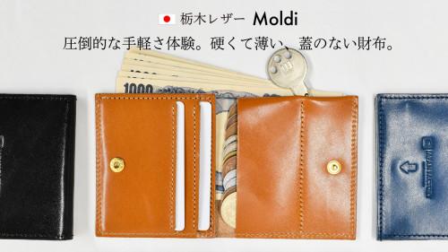 0.8cm厚で圧倒的な手軽さ体験。栃木レザーの硬くて薄い蓋のない財布 Moldi