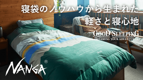 NANGA発! ヒマラヤでも使われる寝袋メーカーが本気で作った家庭用の羽毛布団!
