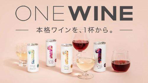 本格ワインを1杯から。サントリーが提案する新しいワインのカタチ|ONE WINE