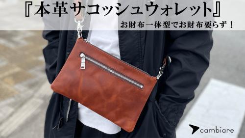 これ1つでお出掛けOK!財布が一体型になった【本革サコッシュウォレット】