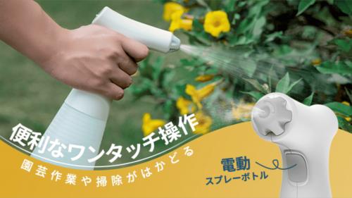 園芸、掃除、消毒に!ワンタッチで楽々噴射!「Xiaoda」電動スプレーボトル