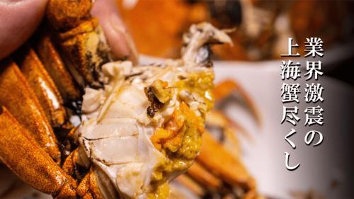 特大上海蟹を贅沢に2~3匹使用。極上の上海蟹フルコースを業界激震の価格でご用意