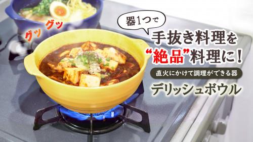 直火にかけて器で調理!手軽にできて、最後まで熱々料理が味わえるデリッシュボウル!