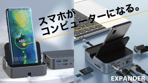スマホをコンピューターに変身させるコンパクトな機能拡張HUB【EXPANDER】