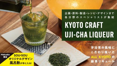 【京都発】宇治茶の風味をぎゅっと凝縮、抹茶ではない「緑茶」のリキュール新登場!