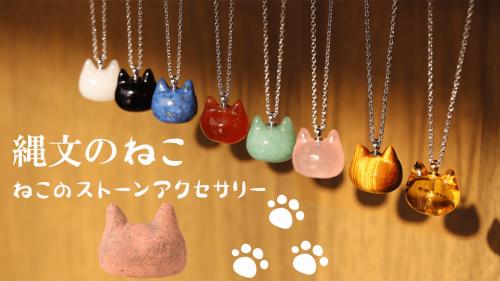 猫ファン必見!「縄文の ねこ形土製品」モデルのネコちゃんストーンアクセサリー