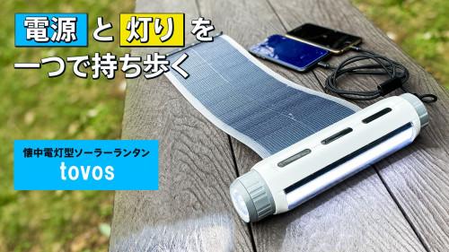 【緊急事態に備える】太陽光で電気を自給自足。スマホ2台同時充電・多機能ランタン