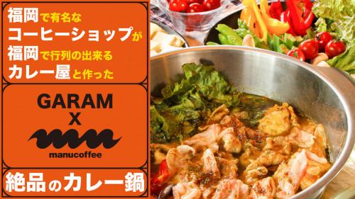 野菜がたくさん食べられるカレー鍋。福岡の有名カフェと人気カレー店の異彩のコラボ