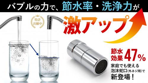 節水率47%!蛇口につけて節水率と洗浄力を上げるファインバブル生成アダプター!