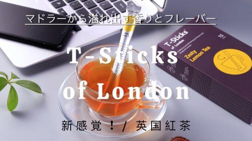 【 新感覚/英国紅茶 】 本格的な味わいと香り、利便性を追求したスティック紅茶。