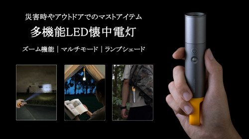 デスクライトから変身!様々なシーンで使えるモジュールデザイン懐中電灯HTLite