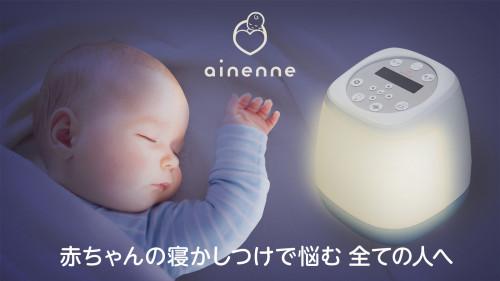 赤ちゃんの寝かしつけをサポートするスマートベッドライト「ainenne」