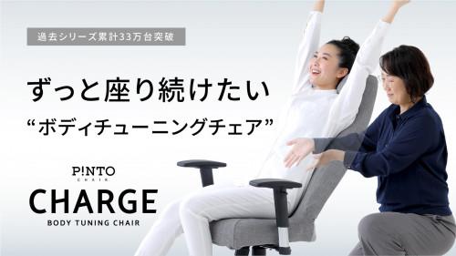デスクワークの苦痛解消!姿勢のプロが開発した「姿勢を整え、座り続けられる椅子」