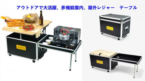 ポータブル式アウトドア用収納ボックス&テープル