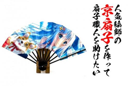 人気絵師の京扇子を作って扇子職人さんを助けたい