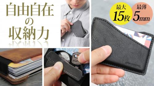 厚さ5mmにこんなに入る?キャッシュレス時代の財布はこれ!【ホールディ2.0】