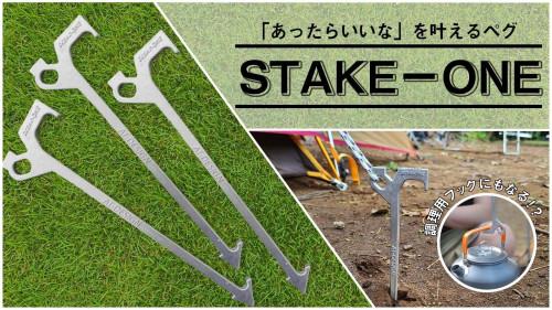 【調理用フックや焦げ取りにも!】キャンプ用ペグの可能性を広げるSTAKE-ONE