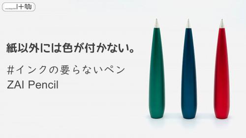 インクが要らないペンってホント? 鉛筆の雰囲気 ZAI「ジャイペンシル」