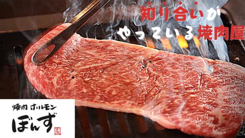 「知り合いがやっている焼肉屋」がコンセプトの「焼き肉ホルモンぼんず」赤坂に誕生。