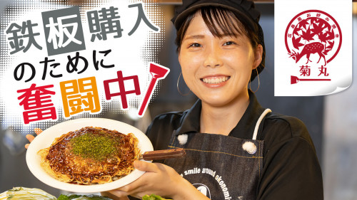 〈2年目の挑戦〉広島風お好み焼き食べ放題や全国出張も!菊丸応援プロジェクト!
