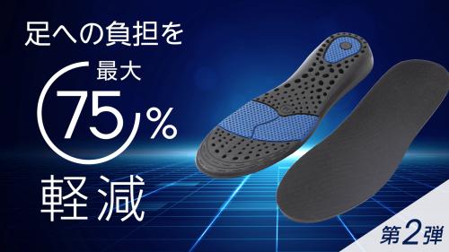 異次元の衝撃吸収インソール、MAGIC 1の第2弾!足への負担を最大75%軽減