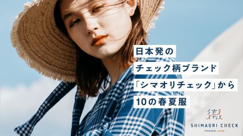 日本発のチェック柄ブランド「シマオリチェック」から綿の優しい着心地の春夏服を発表