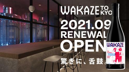 「新感覚SAKE体験」を届けるWAKAZEの醸造所併設レストランが異空間へ一新!