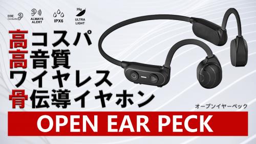 高コスパで高音質を実現した ワイヤレス骨伝導イヤホン OPEN EAR PECK