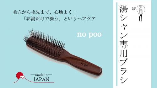 【髪の悩み】お湯だけでOFF!『湯シャン専用ブラシ:no poo』モイヘアサロン