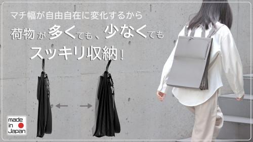荷物に合わせてマチ幅が変化。いつでもスッキリ持ち運べる4WAY本革バッグ。