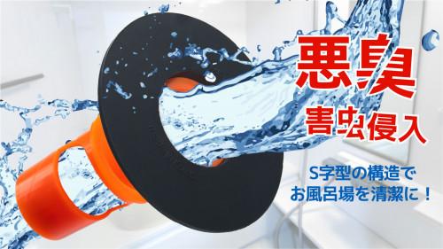 お風呂の排水口の悩みを解決!臭いから害虫の侵入防止まで!